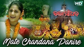 MATE CHANDANA PANIRE | Album- Kala Madhaba | Namita Agrawal | SARTHAK MUSIC