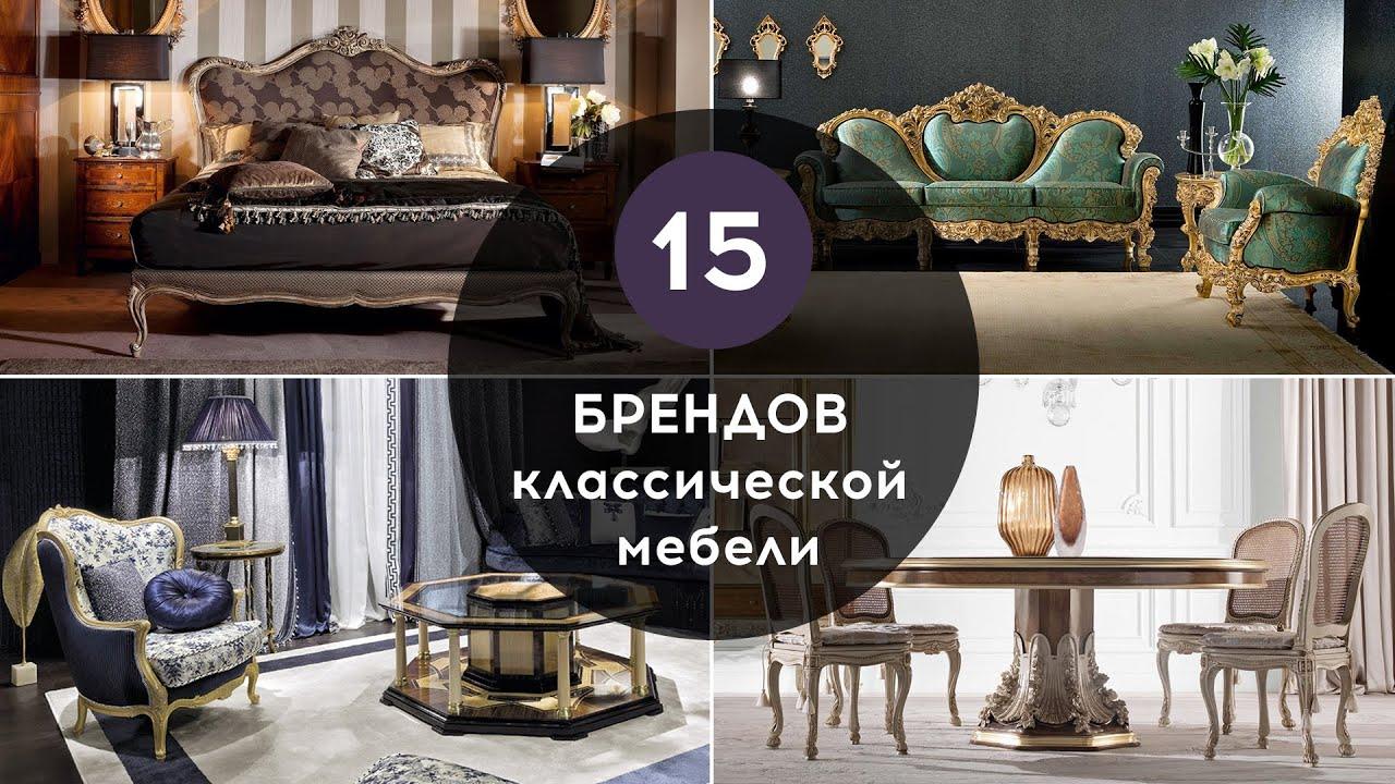 15 Брендов Классической Мебели | дизайн сайта девушек