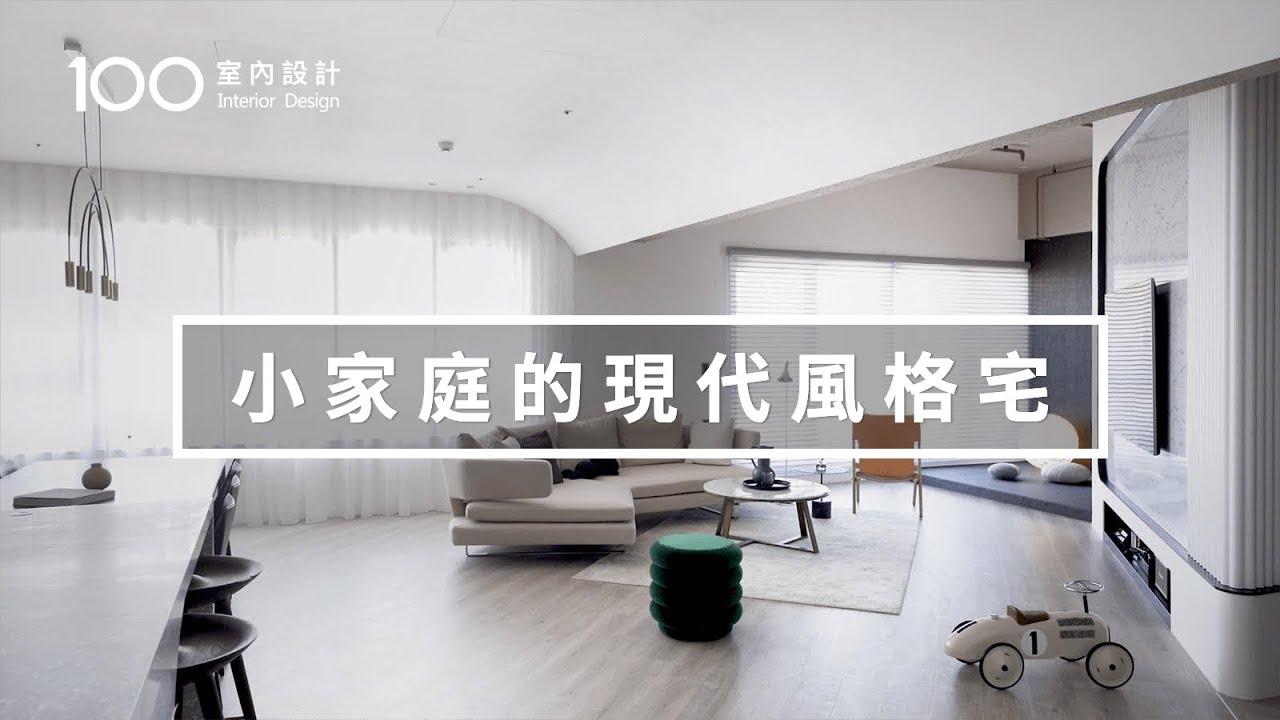 【以家為名】不只是房子 更是為家人築起幸福未來|100室內設計