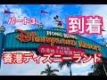 【香港シンガポール旅】③香港ディズニーランドに到着しました!