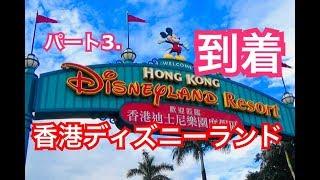 2018年9月12日撮影。 ホテルのある旺角から香港ディズニーランドへ向か...