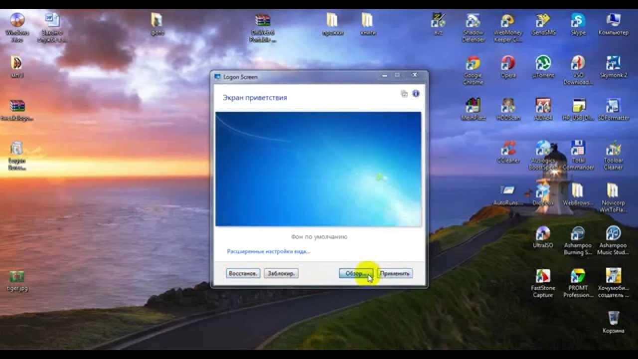 Как изменить приветствие windows 7