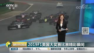 [国际财经报道]2019F1英国大奖赛比赛精彩瞬间| CCTV财经