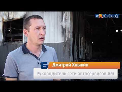 Дмитрий Хныкин откровенно рассказал о пожаре и ущербе в АМ Сервисе в Новороссийске