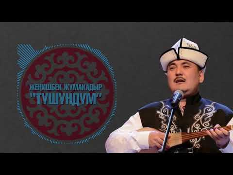 Женишбек Жумакадыр - Тушундум / Жаны 2019