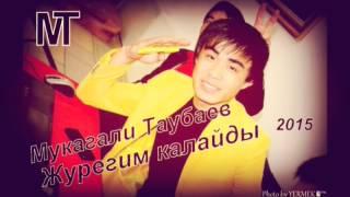 М3агали Таубаев - Журегим калайды 2015 (Той ХИТ)
