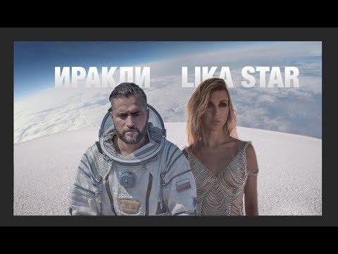 Иракли, Lika Star - Luna