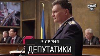 Депутатики (Недотуркані)   5 серия в HD (24 серий) 2016 сериал комедия