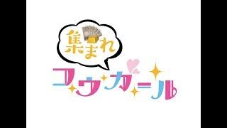 [LIVE] 【卯月軍団】集まれ!コウガール