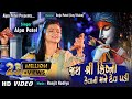 Jay Shree Krishna Kevani Mane Tev Padi | ALPA PATEL | અલ્પા  પટેલ | D.J. MUSIC MIX