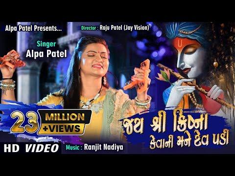 Jay Shree Krishna Kevani Mane Tev Padi   ALPA PATEL   અલ્પા  પટેલ   D.J. MUSIC MIX