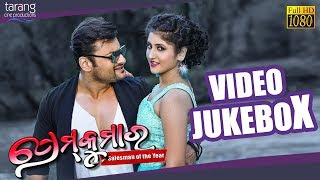 Prem Kumar |Official Video JukeBox| Odia Movie | Anubhav, Sivani & Tamanna | Tarang Cine Productions
