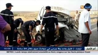 حماية مدنية: وفاة 6 أشخاص إثر حوادث المرور خلال 24 ساعة الأخيرة
