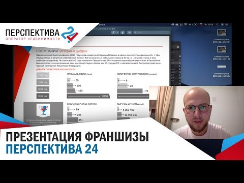 "ПРЕЗЕНТАЦИЯ ФРАНШИЗЫ ""ПЕРСПЕКТИВА 24"" ON LINE"