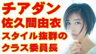 Kawaii Girls Channel Vol.42 チアダン 佐久間由衣 広瀬すず主演の映画...
