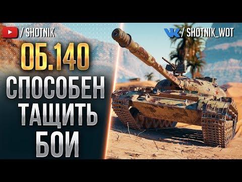 ОБЪЕКТ 140 -