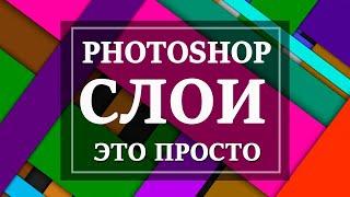Слои в Photoshop: создание, копирование, удаление, объединение