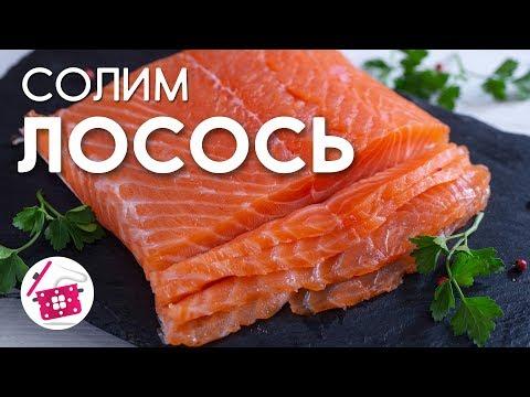 Слабосоленый ЛОСОСЬ ❤️ Рецепт засолки Красной Рыбы. ГОТОВИМ ДОМА!
