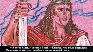 Тесей. Мифы от Интернет-Бабули(Тесей. - Долго и счастливо правил афинский царь Эгей. И лишь одно печалило его: не было у него ни сына, ни доче..., 2015-05-08T11:34:29.000Z)