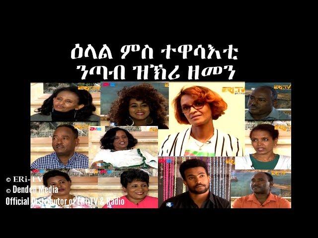 ERi-TV Movies: ዕላል ምስ ተዋሳእቲ ንጣብ ዝኽሪ ዘመን - Interview With Ntab ZKri Zemen Actors