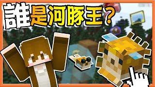 【巧克力】『Minecraft 1.13.1:UHC歡樂場』 - 空島UHCx誰是河豚王?