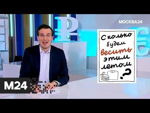 """""""Фанимани"""": какие планы строить на сезон отпусков - Москва 24"""