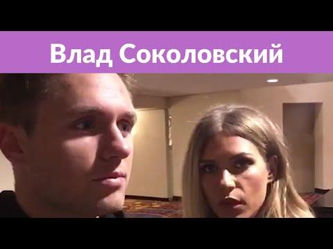 Влад Соколовский показал трогательное видео с дочерью