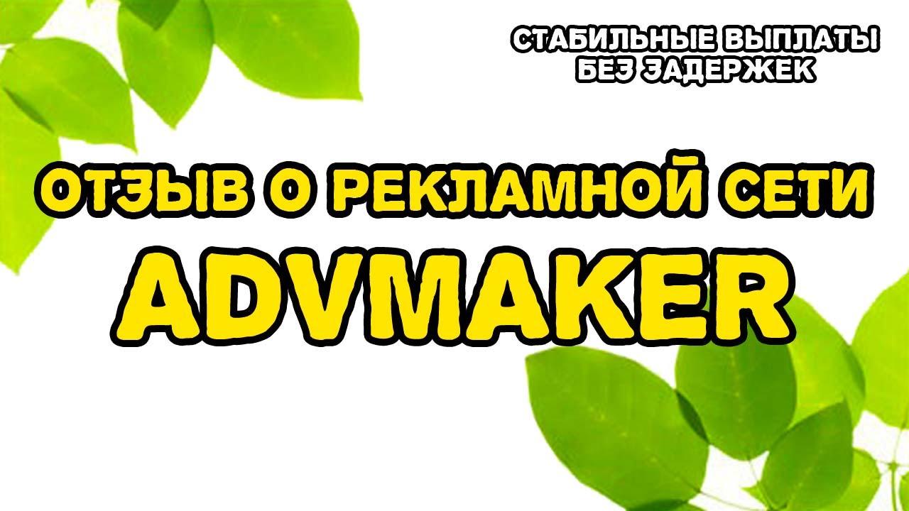 Как заработать на advmaker - отзывы