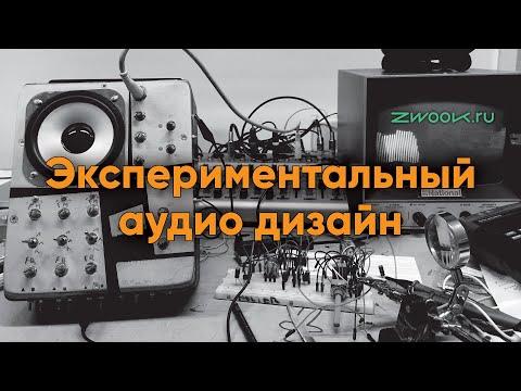 Экспериментальный аудио дизайн