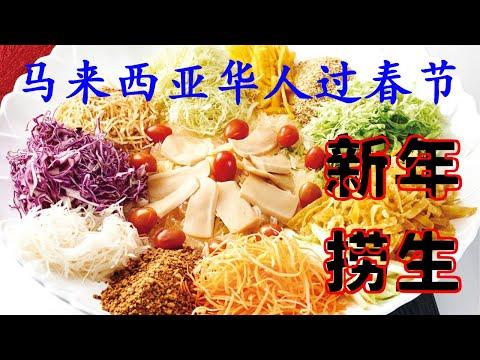 马来西亚华人新年【新年捞生】I 马来西亚最好吃的【健康捞生】I ASMR 捞生祝福语