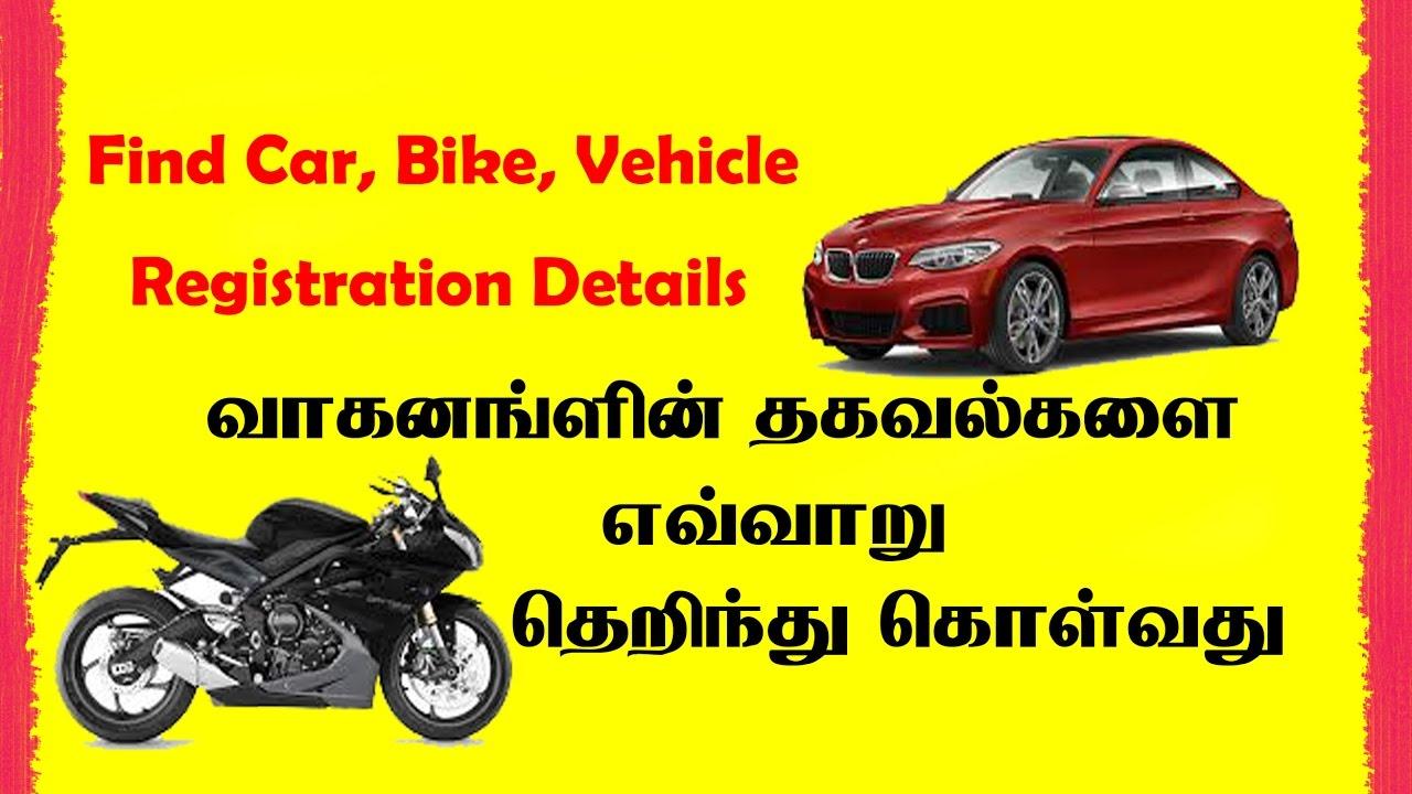 Find Car Bike Vehicle Registration All Details Owner Name In India Tamil