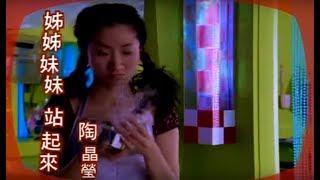 陶晶瑩-姊姊妹妹站起來