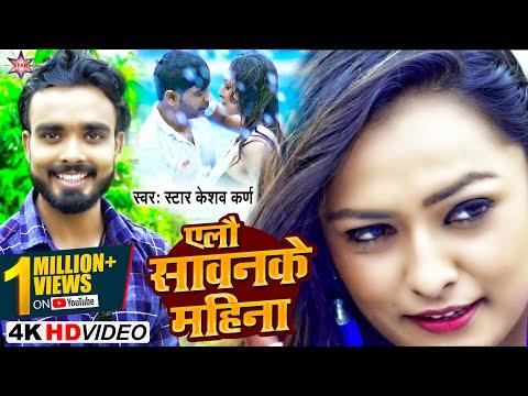 New Maithili Love Song 2019  || एलै सावनके महिना || Sawan Ke Mahina || Ft. Lazina, Ramnath Mandal