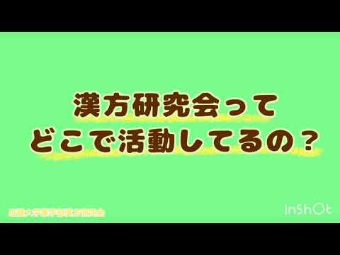 【近畿大学】薬学部自治会-漢方研究会2018