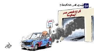 كاريكاتير.. تمديد عمر الحكومة - (20/2/2020)