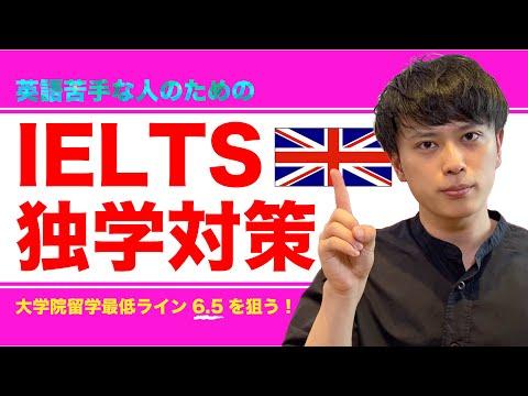 【IELTS独学対策】英語苦手な人必見!お金をかけずに英語力を伸ばし、留学を実現!