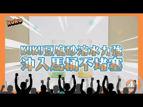 KUKU 寵物豆腐砂 - 實測PK比較