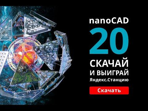 NanoCAD 20. Краткий обзор нового продукта.