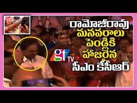 Telangana CM K Chandrasekhar Rao Attends Ramoji Rao Granddaughter Marriage  GT TV
