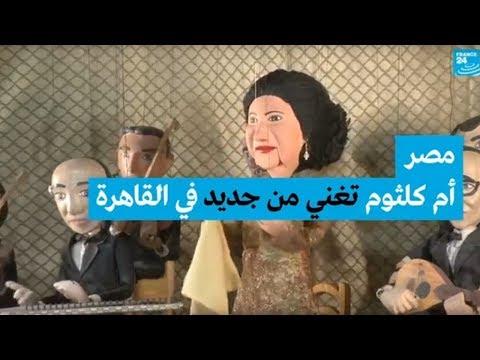 مصر: أم كلثوم تغني من جديد في القاهرة!!  - 16:23-2018 / 6 / 13