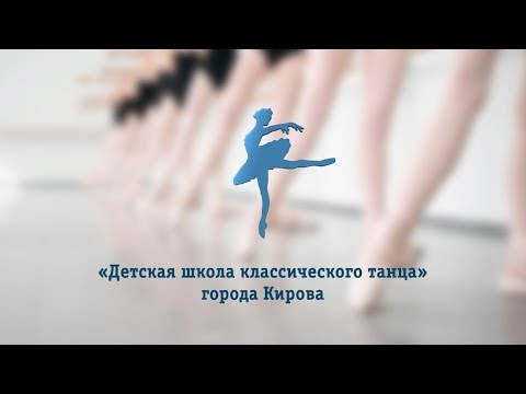 Детская школа классического танца города Кирова
