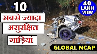 Top 10 Most unsafe indian cars | खुली पोल | Indian cars with zero star safety ratings | ASY