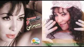 Shahenda - Mesh Ana / شاهندة - مش أنا