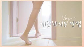 [주부일상 브이로그] Morning Routine 공개…