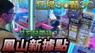 【Kman】鳳山新據點設立!狂掃30顆3C。。。台湾UFOキャッチャー UFO catcher]#536