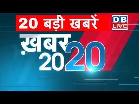 Mid Day News |#ख़बर20_20 |ताजातरीन 20 ख़बरें एक साथ | 9 december 2018 | #DBLIVE | Breaking न्यूज़