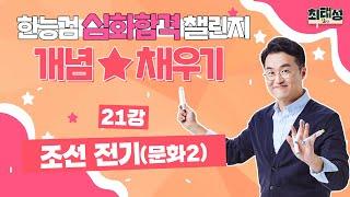 [한능검 심화] 21강 조선 전기(문화1)|도전 별★채…