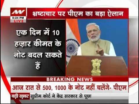 PM Modi's action against black money, Rs 500 & Rs 1000 notes won't be legal tender
