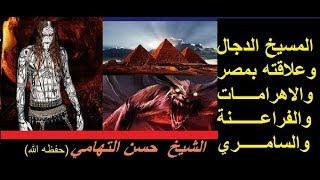 المسيخ الدجال وعلاقته بمصر والاهرامات والماسونية والسامري- الشيخ حسن التهامي - ح�ظه الله