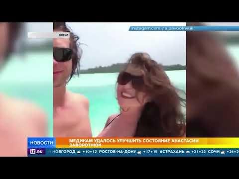 Анастасия Заворотнюк вышла из комы